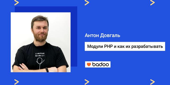 Модули PHP и как их разрабатывать