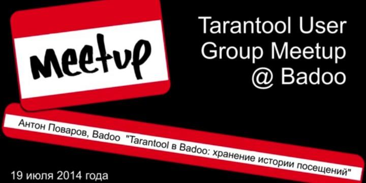 Tarantool в Badoo: хранение истории посещений