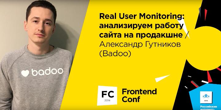Real User Monitoring: анализируем работу сайта на продакшне